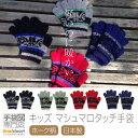 送料無料 手袋 キッズ 男の子 子供 暖かい 防寒 ボーイ 鷹 タカ ホーク かっこいい 日本製 プレゼント ギフト
