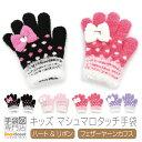 手袋 キッズ 女の子 子供 かわいい 暖かい マシュマロタッチ リボン ハート キラキラ 日本製