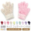 【送料無料】 手袋 キッズ 女の子 子供 かわいい 暖かい フェザーヤーン モコモコ カフス ボーダー 日本製 全10色