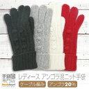 【送料無料】 手袋 レディース かわいい 暖かい アンゴラ混 ニットケーブル編み おしゃれ