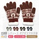 【送料無料】 手袋 レディース おしゃれ スマホ対応 ボア ニット 暖かい 2重構造 ノルディック 雪 日本製