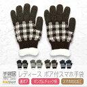 手袋 レディース かわいい 暖かい スマホ対応 スマホ ボア ニット 2重構造 チェック 日本製