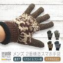 手袋 メンズ スマホ対応 暖かい おしゃれ 防寒 ニット ノルディック ツリー 日本製