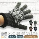 手袋 メンズ スマホ対応 暖かい おしゃれ 防寒 ニット 雪柄 ノルディック 日本製