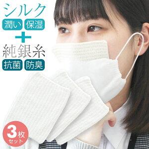 即納 洗える マスクフィルター 日本製 抗菌 シート 防臭 繰り返し洗える 銀イオン 3枚セット 肌面シルク100% 日本製 在庫あり 布 手袋屋さん 国内生産 洗える ニット
