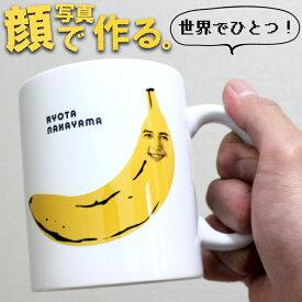 顔写真で作る バナナ 顔マグカップ[マグカップ カップ 写真入り 写真プリント ユニーク 雑貨 食器 おもしろ おもしろ雑貨 面白い おもしろい オリジナル メッセージ 文字入れ サプライズ 誕生日プレゼント かわいい グッズ 記念 名入れ ギフト] (gift)