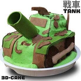 【クーポン利用で20%OFF】 戦車 ケーキ 5号 誕生日ケーキ 子供 ギフト こども 男の子 面白い おもしろ バズーカ 大砲 鉄砲 兵隊 車 バースデーケーキ 立体ケーキ 記念日ケーキ サプライズ キャラクター 送料無料