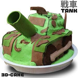 こどもの日 子供の日 戦車 ケーキ 5号 誕生日ケーキ 子供 ギフト こども 男の子 面白い おもしろ バズーカ 大砲 鉄砲 兵隊 車 バースデーケーキ 立体ケーキ 記念日ケーキ サプライズ キャラク
