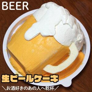 生ビール ケーキ 5号 お誕生日ケーキ 男性 大人 お父さん 面白い おもしろい おもしろ お菓子 バースデーケーキ 3D 立体ケーキ 記念日ケーキ 冷凍ケーキ 冷凍 サプライズ お酒 お取り寄せスイ