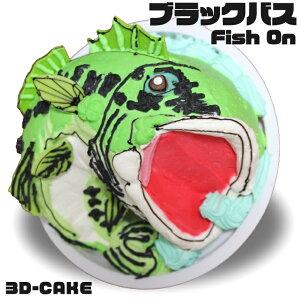 こどもの日 子供の日 ブラックバス ケーキ 5号 ギフト 誕生日ケーキ 男の子 子供 面白い おもしろ 魚 釣り フィッシュオン バースデーケーキ 立体ケーキ 記念日ケーキ 3Dケーキ サプライズ キ