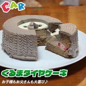 こどもの日 子供の日 車 タイヤ ケーキ 5号 ギフト 男の子 誕生日ケーキ 子供 男性 大人 お父さん 面白い おもしろ お菓子 バースデーケーキ 3D 立体ケーキ 記念日ケーキ サプライズ キャラク
