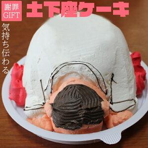 土下座 ケーキ 4〜5号 ギフト 父の日 お母さん お父さん 誕生日ケーキ 大人 子供 面白い おもしろ お菓子 バースデーケーキ 3D 立体ケーキ 記念日ケーキ サプライズ 送料無料 (gift)