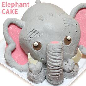 【クーポン利用で20%OFF】 ぞうさん ケーキ 4-5号 ギフト男の子 女の子 誕生日ケーキ 子供 面白い おもしろ ゾウ 動物 バースデーケーキ 立体ケーキ 記念日ケーキ 3Dケーキ サプライズ キャラクター 送料無料 (gift)