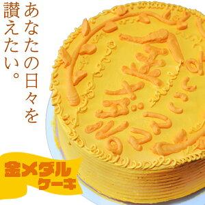 金メダル ケーキ 5号 ギフト お母さん お父さん 誕生日ケーキ 子供 女の子 男の子 面白い おもしろ お菓子 バースデーケーキ 3D 立体ケーキ 記念日ケーキ サプライズ 送料無料 (gift)
