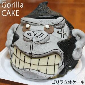 ゴリラ ケーキ 4〜5号 ギフト 誕生日ケーキ 男の子 子供 面白い おもしろ ごりら 動物 アニマル バースデーケーキ デコレーションケーキ 冷凍ケーキ 立体 ケーキ 記念日ケーキ 3Dケーキ サプ
