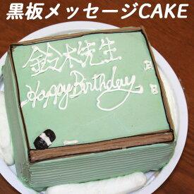 【クーポン利用で20%OFF】 学校 黒板 メッセージ ケーキ 5号 ギフト 誕生日ケーキ 面白い おもしろ お菓子 バースデーケーキ 3D 立体ケーキ 記念日ケーキ サプライズ キャラクター 送料無料