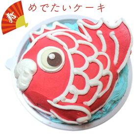 めでたい 鯛 ケーキ 5号 プレゼント ギフト 寿 お祝い 長寿 お誕生日ケーキ 子供 こども 面白い 面白 おもしろい おもしろ お菓子 バースデーケーキ 3D 立体ケーキ 記念日ケーキ サプライズ プレゼント 魚 キャラクター インスタ映え 送料無料 (gift)