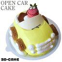 オープンカー ケーキ 5号 子供 こども ギフト 誕生日ケーキ 女の子 男の子 面白い お...