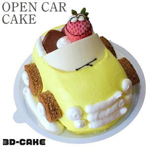 こどもの日 子供の日 オープンカー ケーキ 5号 子供 こども ギフト 誕生日ケーキ 女の子 男の子 面白い おもしろ 黄色 車 バースデーケーキ 立体ケーキ 記念日ケーキ サプライズ キャラクタ