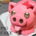 ブタちゃん ケーキ 4-5号 誕生日ケーキ 子供 ギフト こども 女の子 面白い おもしろ ぶた 豚 アニマル 動物 バースデーケーキ 立体ケーキ 記念日ケーキ 3Dケーキ 冷凍ケーキ デコレーションケーキ サプライズ キャラクター 美味しい お取り寄せスイーツ 送料無料