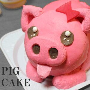 ブタちゃん ケーキ 4-5号 誕生日ケーキ 子供 面白い おもしろ ぶた 豚 動物 アニマル バースデーケーキ 立体ケーキ 3Dケーキ 冷凍ケーキ デコレーションケーキ びっくり サプライズ ギフト