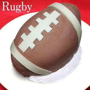 こどもの日 子供の日 ラグビーボール ケーキ 5号 ギフト 誕生日 お菓子 おもしろ ラグビー バースデーケーキ 立体ケーキ パーティ 部活 大会 ラガーマン 勝利 記念 誕生日ケーキ 子供 優勝 送