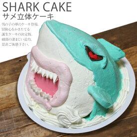 【クーポン利用で20%OFF】 サメ ケーキ 5号 誕生日ケーキ 子供 ギフト こども 男の子 男性 面白い おもしろ スイーツ シャーク 鮫 お菓子 バースデーケーキ 3D 立体ケーキ 記念日ケーキ サプライズ キャラクター 送料無料