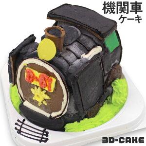 こどもの日 機関車 SL ケーキ 5号 ギフト お誕生日ケーキ 子供 男の子 面白い おもしろ 鉄道 車 乗り物 インスタ映え バースデーケーキ 3d 立体ケーキ 記念日 冷凍ケーキ お取り寄せスイーツ