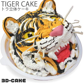 【クーポン利用で20%OFF】 トラ ケーキ 5号 ギフト 誕生日ケーキ 子供 こども 男の子 男性 面白い おもしろ タイガー とら 虎 お菓子 バースデーケーキ 3D 立体ケーキ 記念日ケーキ サプライズ キャラクター 送料無料