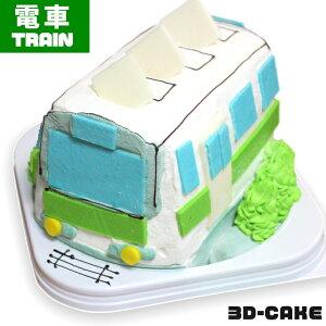 電車 ケーキ 5号 ギフト お誕生日ケーキ 子供 こども 男の子 面白い おもしろい おもしろ 鉄道 車 インスタ映え バースデーケーキ 立体ケーキ 記念日ケーキ 冷凍ケーキ お取り寄せスイーツ
