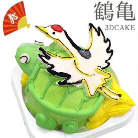鶴亀 ケーキ 5号 プレゼント ギフト 敬老の日 めでたい 寿 お祝い 長寿 誕生日ケーキ 子供 面白い おもしろ お菓子 バースデーケーキ 3D 立体ケーキ 記念日ケーキ サプライズ 亀 カメ 鳥 キャラクター 送料無料 (gift)