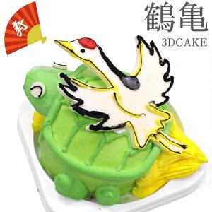 鶴亀 ケーキ 5号 プレゼント ギフト 敬老の日 めでたい 寿 お祝い 長寿 誕生日ケーキ 子供 インスタ映え 面白い おもしろ お菓子 バースデーケーキ 3D 立体ケーキ 記念日ケーキ サプライズ 亀