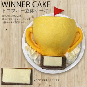 こどもの日 子供の日 おもしろ ケーキ トロフィー 5号 ギフト 記念日 誕生日 お菓子 キャラクター WINNERS 優勝カップ バースデーケーキ バースデーケーキ 立体ケーキ パーティ プレゼント ギ