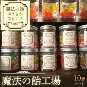 10個セット 魔法の飴 工場 キャンディー 名入れ 文字入れ 3味セット ギフト バレンタイン プレゼント 子供 男の子 女の子 プチギフト お菓子 送料無料