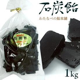 石炭飴 1Kg フラガール石炭のまち いわき市からの贈り物 ギフト プレゼント ニッキ飴 キャンディー 送料無料