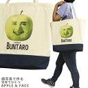 顔写真で作る 青りんご 顔 トートバッグ アップル キャンバストート 帆布[オリジナルトートバッグ 面白い 面白 おも…
