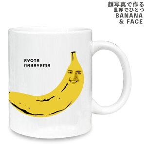 母の日 プレゼント ギフト 顔写真で作る バナナ 顔マグカップ [ 写真入り プリント 写真プリント 雑貨 食器 おもしろ 面白い びっくり サプライズ 誕生日 かわいい グッズ ギフト プレゼン