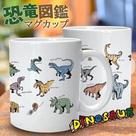 恐竜 図鑑 マグカップ [大人 子供 雑貨 食器 おもしろ かわいい お洒落 グッズ ギフト]