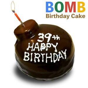 おもしろ ケーキ BOMB 5号 子供 ギフト プレゼント 記念日 誕生日 お菓子 キャラクター バースデーケーキ 立体ケーキ パーティ インスタ映え スイーツ 誕生日ケーキ 子供 送料無料 (gift)