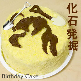 おもしろ ケーキ 恐竜 化石発掘 5号 ギフト 記念日ケーキ 誕生日ケーキ 子供 男の子 男性 お菓子 バースデーケーキ サプライズ 面白い 送料無料