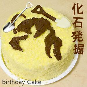 【クーポン利用で20%OFF】 おもしろ ケーキ 恐竜 化石発掘 5号 ギフト誕生日ケーキ 子供 こども 記念日ケーキ 男の子 男性 お菓子 バースデーケーキ サプライズ 面白い 送料無料