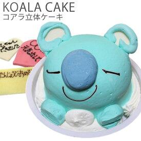 【クーポン利用で20%OFF】 コアラ ケーキ 5号 ギフト 男の子 女の子 誕生日ケーキ 子供 こども 面白い おもしろ 動物 アニマル お菓子 バースデーケーキ 3D 立体ケーキ 記念日ケーキ サプライズ キャラクター 送料無料