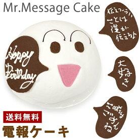 【クーポン利用で20%OFF】 電報ケーキ Mr.messsage (ミスターメッセージ) 顔文字 5号 ギフト 記念日 誕生日 お菓子 キャラクター バースデーケーキ 立体ケーキ 誕生日ケーキ 子供 送料無料