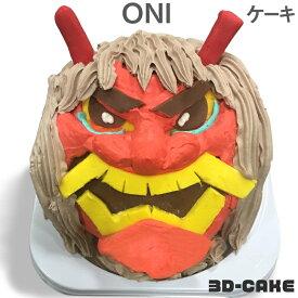 鬼 ケーキ 5号 ギフト お誕生日ケーキ 子供 こども 男の子 面白い おもしろい おもしろ バースデーケーキ 立体ケーキ 記念日ケーキ 冷凍ケーキ 冷凍 サプライズ お取り寄せスイーツ 珍しい おいしい 美味しい もの キャラクター プレゼント 送料無料