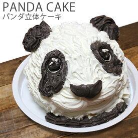 【クーポン利用で20%OFF】 パンダ ケーキ 5号 誕生日ケーキ 子供 ギフト こども 男の子 女の子 面白い おもしろ 動物 アニマル お菓子 バースデーケーキ 3D 立体ケーキ 記念日ケーキ サプライズ キャラクター 送料無料