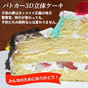 パトカーケーキ5号ギフト誕生日ケーキ男の子子供面白いおもしろ警察官車バースデーケーキ立体ケーキ記念日ケーキサプライズキャラクター送料無料