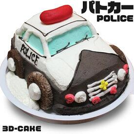 パトカー ケーキ 5号 ギフト お誕生日ケーキ 子供 こども 男の子 面白い おもしろい おもしろ 警察官 車 バースデーケーキ 立体ケーキ 記念日ケーキ 冷凍ケーキ 冷凍 サプライズ お取り寄せスイーツ 珍しい おいしい 美味しい もの キャラクター プレゼント 送料無料