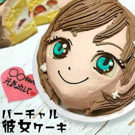 【クーポン利用で20%OFF】 一人ぼっち用 バーチャル彼女 ケーキ おもしろ 5号 ギフト 記念日 誕生日 お菓子 キャラクター バースデーケーキ 立体ケーキ パーティ 独身 独り身 フリー 送料無料