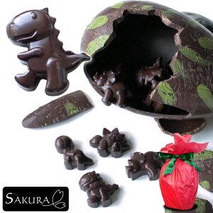 母の日 プレゼント ギフト 恐竜 チョコ タマゴ 【サプライズエッグ】 最上級クーベルチュール チョコレート使用 [ 2020,ギフト,プレゼント,贈り物,記念日,誕生日,お菓子,インスタ映え,パーテ