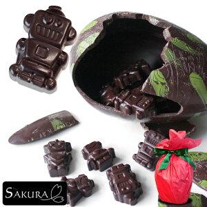ロボット チョコ タマゴ 【サプライズエッグ】 最上級クーベルチュール チョコレート使用 [ お返し,2020,ギフト,プレゼント,贈り物,記念日,誕生日,お菓子,面白い,びっくり,インスタ映え,パー